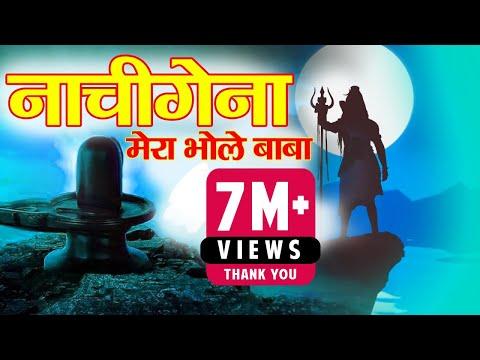 Bhole baba Nache Genaa   Latest Bhakti song 2014   Uttarakhandi Song  