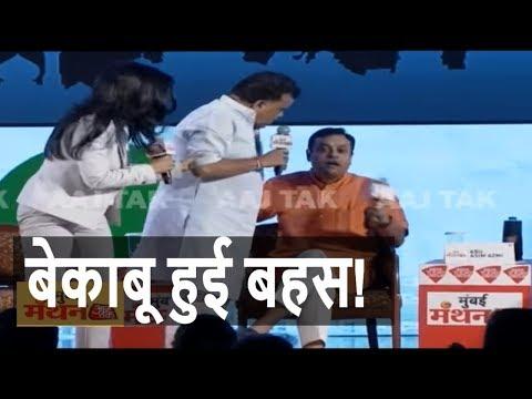 जब मंच पर बेकाबू हुई संबित पात्रा और संजय निरुपम की बहस!