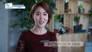 동군산병원 TV건강주치의 신경외과 김형석 관련 사진