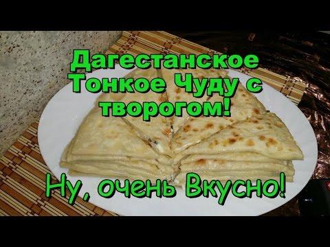 Дагестанское Чуду с Творогом! Рецепт Приготовления! / Dagestan cake with cream cheese!