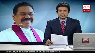 Ada Derana First At 9.00 - English News 01.09.2018