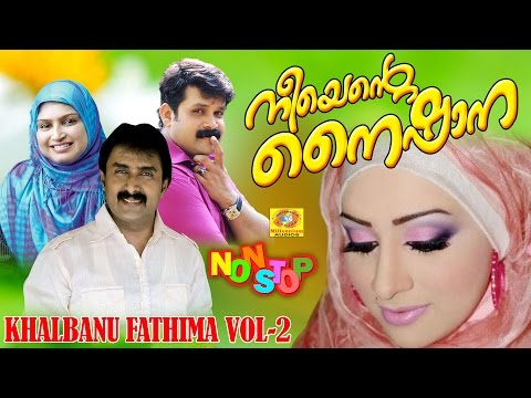 Neeyente Naishana   Non Stop Malayalam Songs   Khalbanu Fathima Vol 2   Latest Non Stop Mappilapattu