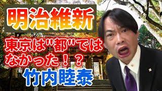 竹内睦泰の日本史 戦略図解ボード【近代】
