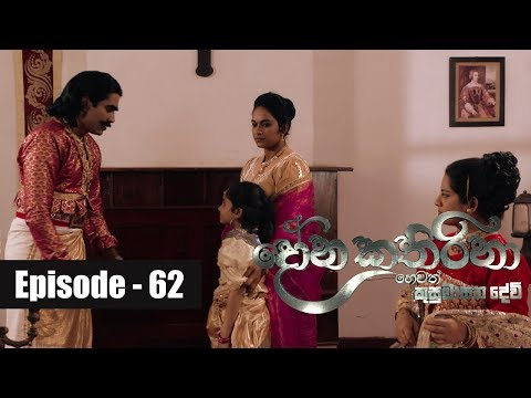 Dona Katharina | Episode 62 18th September 2018
