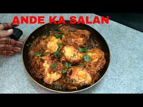 अंडे करी -Egg curry-ande ka salan-anda curry recipe-How to make egg curry
