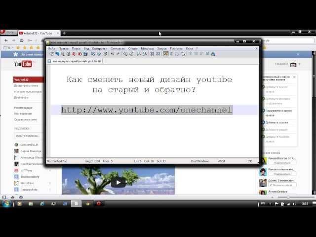 Как сделать старую версию ютуба - Fin-dacha.ru