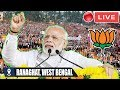 MODI LIVE : PM Modi Addresses Public Meeting at Ranaghat, West Bengal | 2019 Election Campaign BJP