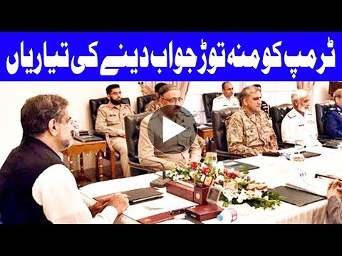NSC huddle - Top Civil-Military brass to respond Trump's criticism - Headlines - 12 PM - 24 Aug 2017