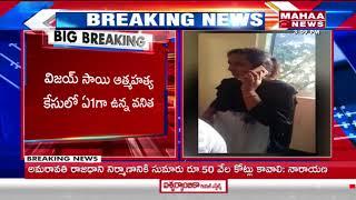 Vijay Sai Wife Vanitha Reddy interrogation  - netivaarthalu.com