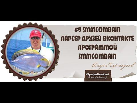 #9 SMMCombain Парсер друзей ВКонтакте программой SMMCombain