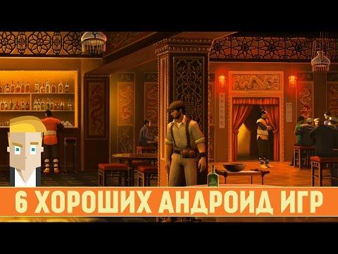 6 ХОРОШИХ АНДРОИД ИГР - Game Plan #861