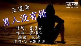 《男人没有错》 王建荣 歌词版MV 3.23 MB