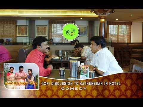 KALYANA VEEDU | TAMIL SERIAL | COMEDY | GOPI DISCUSSION TO KATHERESAN IN HOTEL