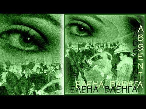 Елена Ваенга - Абсент / Elena Vaenga - Absent