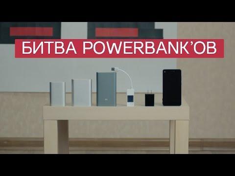 Лучший Power bank из Китая. Битва портативных зарядников Xiaomi VS Xiaomi VS Blitzwolf.