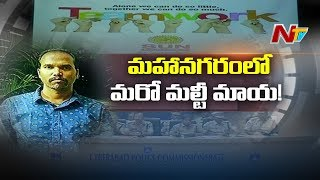 Hyderabad Police Busted Multi Level Marketing Scam in Hyderabad | Seized 150 Crs | NTV