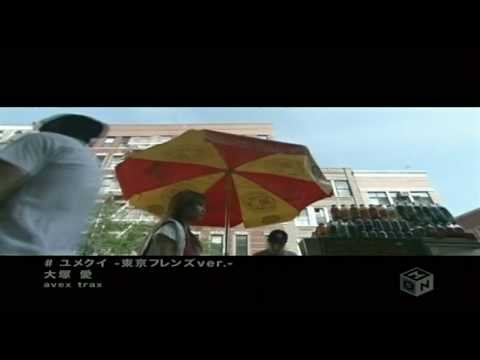 Ai Otsuka - Yumekui