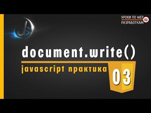 JavaScript - #3 document.write / Практика на JavaScript