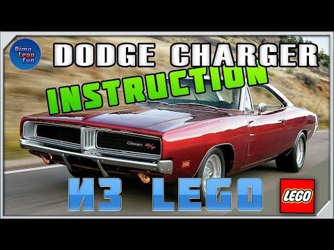 How to build DODGE CHARGER 1969 Как собрать Лего самоделка Додж Чарджер Инструкция