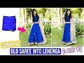 DIY: Convert Old Saree Into Lehenga |Part 1 | Lehenga Skirt