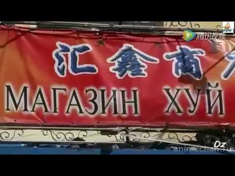 Не знаю кто монтировал, но это гениальный ролик! Песня-реклама Китайской УЙХни про Россию! УГАР!
