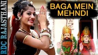 Baga Mein Mehndi | Baba Ramdevji DJ Song (2016 VIDEO) | GURPREET Dhaliwal | Rajasthani Songs