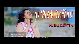 "Hilena Damtew ""Lemeretu Ekegnalw"" New Amharic Protestant MEzmur 2018 (Official Video)"