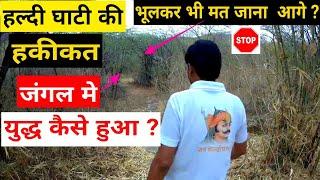 आज हल्दी घाटी कैसी है ? Haldi Ghati Maharana Pratap