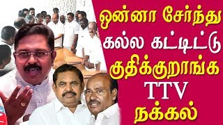 ttv dinakaran on admk bjp and pmk  allah ttv dinakaran latest news  tamil news live