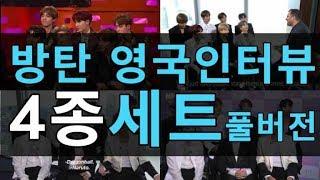 [한글자막]방탄소년단 주요 영국인터뷰 4종 세트+구독자님 요청본4