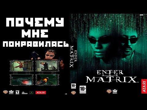 Почему мне понравилась Enter The Matrix (Обзор-защита №2)