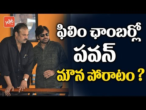 Pawan Kalyan Silent Protest At Film Chamber About Sri Reddy Comment On His Mother | YOYO TV
