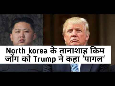 US President Donald Trump calls North Korea's Kim Jong-Un 'madman with nuclear weapons