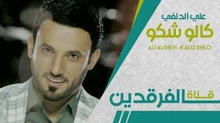 علي الدلفي كَالو شكو ...ألبوم غرامك شهد ... أنتاج شركة الخليج 2015   كالو شكو