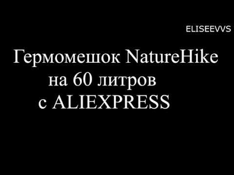 Гермомешок NatureHike на 60 литров с  ALIEXPRESS