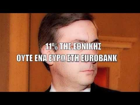 Εθνική-Eurobank: Σώστε τον Λάτση!