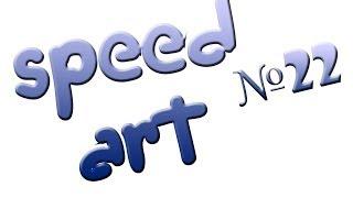 Speed Art №22 (Forse)