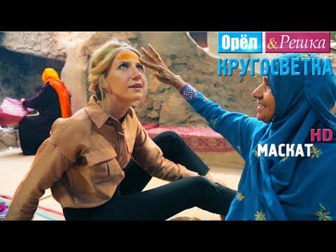 Орёл и Решка. Кругосветка - Маскат. Оман (1080p HD)