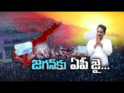 Political Stock Exchange: 43% People Want YS Jagan as Next AP CM | జగన్‌కు ఏపీ జై...!