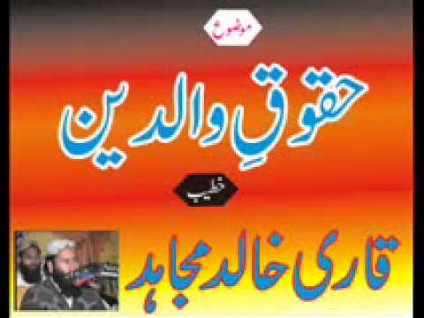 Haqooq E Waldain By Qari  Khalid Mujahid.wmv video
