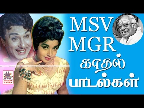 MSV MGR LOVE SONGS   MSV  எம்ஜிஆர் காதல் பாடல்கள்