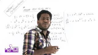 03. Determination of Differentiation Coefficient | অন্তরক সহগ নির্ণয় | OnnoRokom Pathshala
