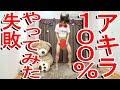 【無修正】アキラ100パーセントさんを小柄女子がやってみた【向井藍】