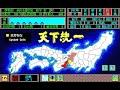 PC98版初代天下統一の松平家をノーリセットPLAYその2