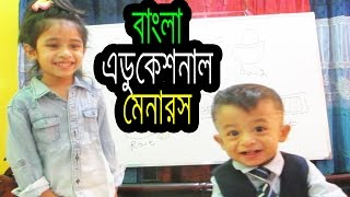 Bangla Educational Manners For Kids|Bangla Educational Video For Children|Toppa's Youtube Channel