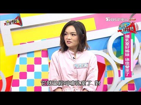 台綜-星鮮話-20180126-哺乳室好姊妹 徐佳瑩來了
