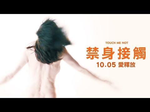 柏林影展金熊獎10.05《禁身接觸》Touch Me Not 官方預告