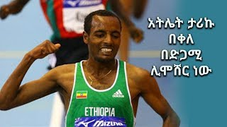 Tariku Bekele to get married