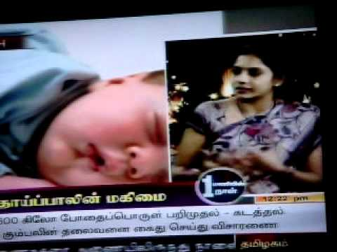 Breast Feeding Tips Baby Tamil South Indian Aunty Mothers  Mother's Milk video