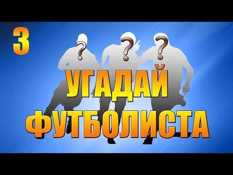 УГАДАЙ ФУТБОЛИСТА ПО ЕГО КАРЬЕРЕ #3